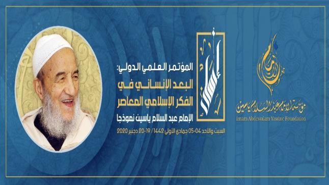 على هامش مؤتمر عبد السلام ياسين.. العدل والإحسان لا تستطيع العيش إلا في جلباب مرشدها العام