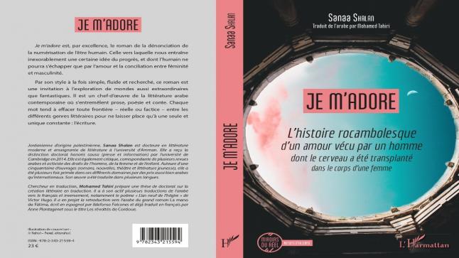 صدور رواية (أَعْشَقُنِي) باللّغة بالفرنسيّة