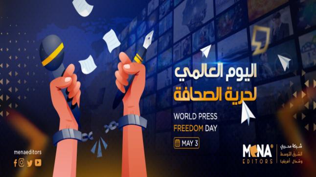 بيان شبكة محرري الشرق الأوسط وشمال أفريقيا بمناسبة اليوم العالمي لحرية الصحافة