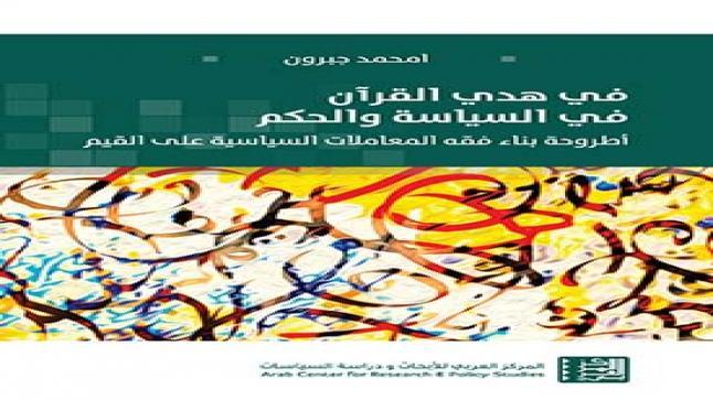 """قراءة في كتاب """"في هدي القرآن في السياسة والحكم"""" للأستاذ امحمد جبرون"""