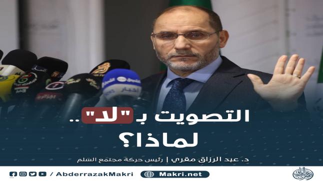 الجزائر.. حركة مجتمع السلم ترفض الدستور لأنه يخدم العلمانيين