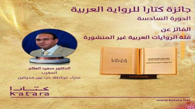 """سعيد العلام يفوز بجائزة كتارا للرواية عن عمله """"عذراء غرناطة.. حب بين مدينتين"""""""