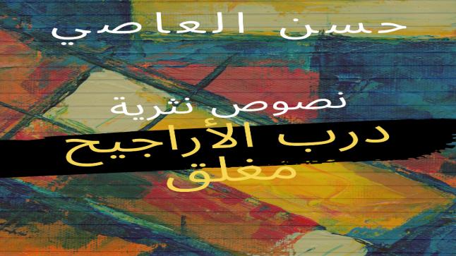 حسن العاصي.. شاعر يربّي عشق الانتماء بروح مغتربة