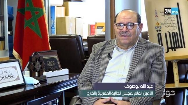 الأمين العام لمجلس الجالية المغربية بالخارج ينفي تصريحات إعلامية اتهمته بالتشكيك في السيادة الوطنية
