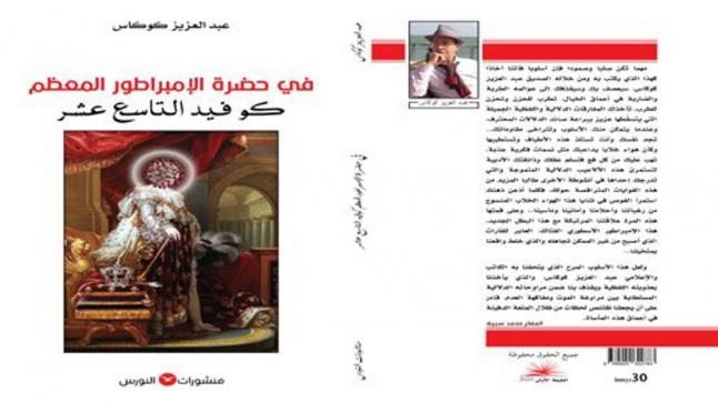 إصدار جديد للكاتب والإعلامي عبد العزيز كوكاس