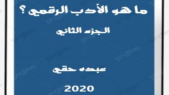 """إصدار الجزء الثاني من كتاب """"ما هو الأدب الرقمي؟"""" للكاتب المغربي عبده حقي"""