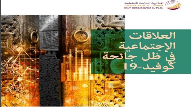 دراسة: طبيعة النزاعات التي نشبت داخل الأسر المغربية خلال الحجر الصحي