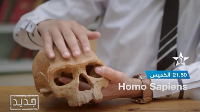 مواعيد.. القناة الأولى تبث شريطا وثائقيا يتحدث عن اختراق غير مسبوق في تحديد أصول البشرية