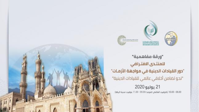 الإيسيسكو تنظم منتدى افتراضيا حول دور القيادات الدينية في مواجهة الأزمات