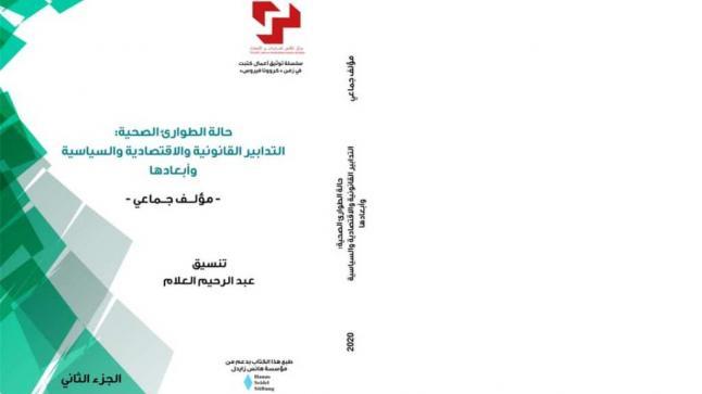 """صدور النسخة الورقية من كتاب """"حالة الطوارئ الصحية: التدابير القانونية والاقتصادية والسياسية وأبعادها"""""""