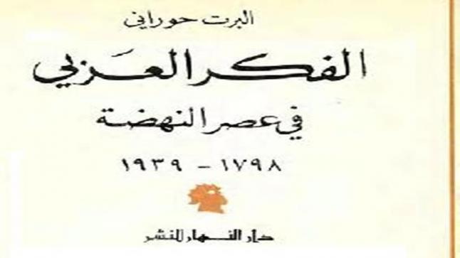 """قراءة في كتاب """"الفكر العربي في عصر النهضة 1798-1939"""""""