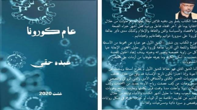"""عام """"كورونا"""" كتاب رقمي جديد للكاتب المغربي عبده حقي"""