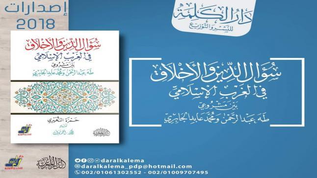 قراءة في كتاب.. سؤال الدّين والأخلاق بين مشروعي طه عبدالرحمن ومحمد عابد الجابري
