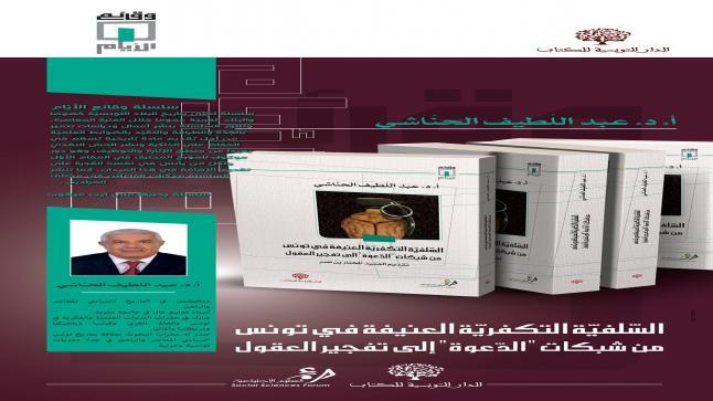 """صدور كتاب جديد حول """"السلفية التكفرية"""" العنيفة في تونس"""