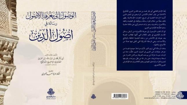 كتاب يُطبع لأول مرة من تحقيق الأكاديمي المغربي الدكتور حمزة النهيري