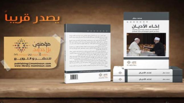 """قريباً.. صدور كتاب جديد بعنوان """"إخاء الأديان"""" للدكتور محمد حبش"""