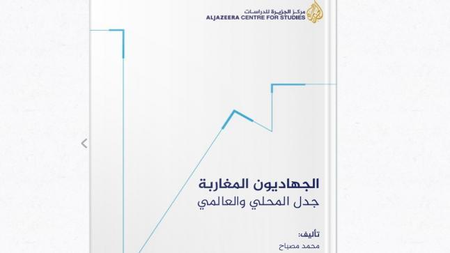 """صدور كتاب جديد بعنوان """"الجهاديون المغاربة: جدل المحلي والعالمي"""""""