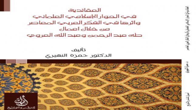 صدور كتاب جديد حول مفهوم العقائدية في الحوار الإسلامي العلماني