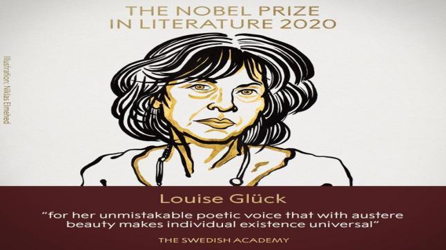شاعرة أمريكية تفوز بجائزة نوبل للآداب هذا العام