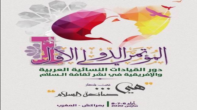 """مؤتمر بمراكش حول """"دور القيادات النسائية العربية والافريقية في نشر ثقافة السلام"""""""