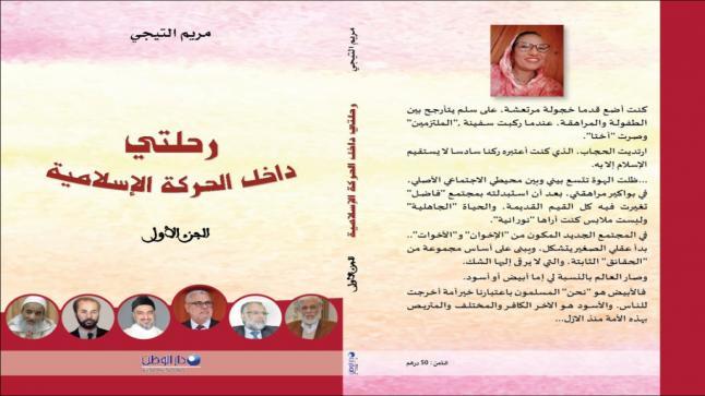 """إصدار جديد بعنوان """"رحلتي داخل الحركة الإسلامية"""" لمريم التيجي"""