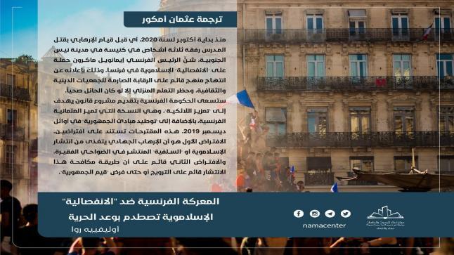 """المعركة الفرنسية ضد """"الانفصالية"""" الإسلاموية تصطدم بوعد الحرية"""