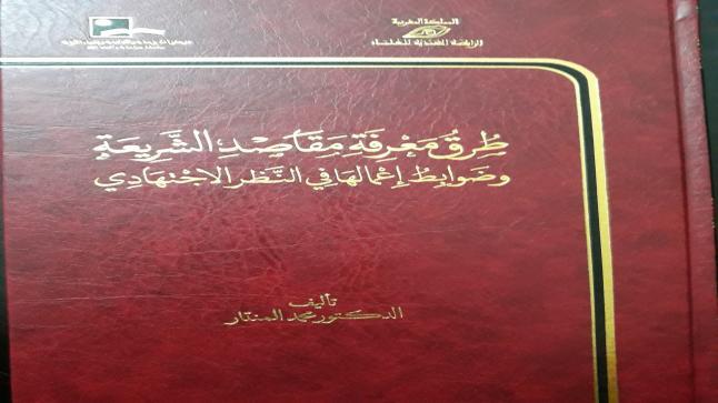 مواعيد: الرابطة المحمدية تعقد ندوة لمدارسة كتاب طرق معرفة مقاصد الشريعة وضوابط إعمالها