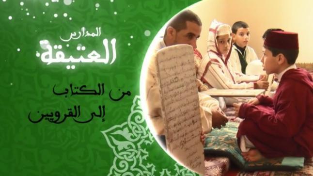 جديد برامج إذاعة وقناة محمد السادس للقرآن الكريم خلال شهر رمضان