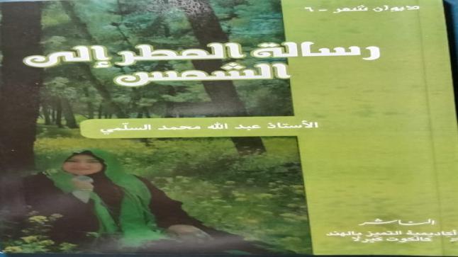 من عبد الله السلّمي إلى سناء الشّعلان (رسالة المطر إلى الشّمس)