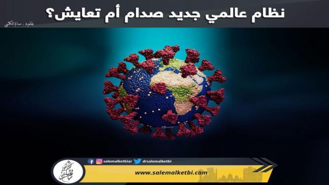 نظام عالمي جديد: صدام أم تعايش؟