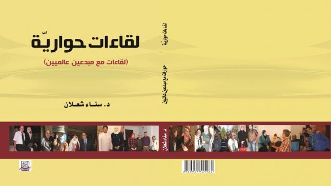 """صدور كتاب """"لقاءات حواريّة"""" لسناء الشعلان"""