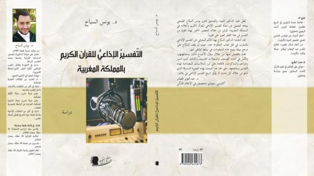 """إصدار جديد بعنوان: """"التّفسير الإذاعي للقرآن الكريم بالمملكة المغربية"""""""