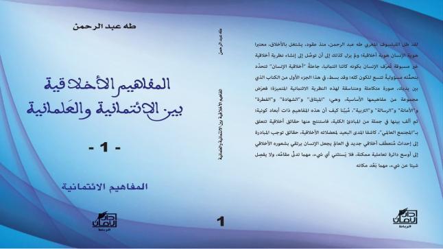 صدور كتاب المفاهيم الأخلاقية بين الائتمانية والعلمانية للفيلسوف طه عبد الرحمن