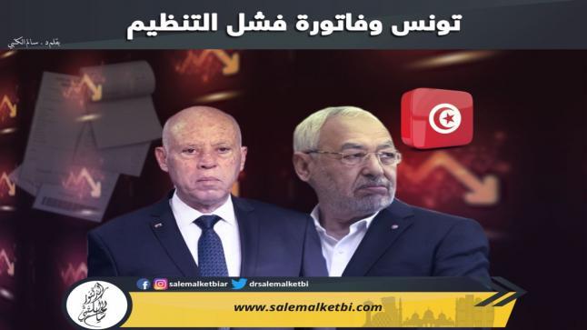 تونس وفاتورة فشل التنظيم
