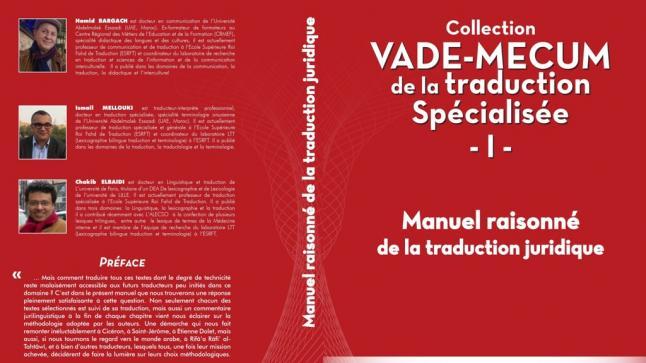 إصدار جديد في مجال الترجمة المتخصصة والتراديكتولوجيا