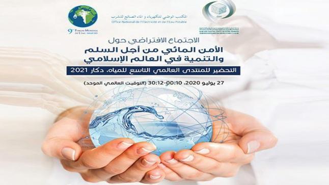مواعيد: الإيسيسكو تعقد اجتماعا حول الأمن المائي من أجل السلام والتنمية في العالم الإسلامي